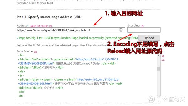 FEED43新手教程:为任意网页定制RSS格式订阅源