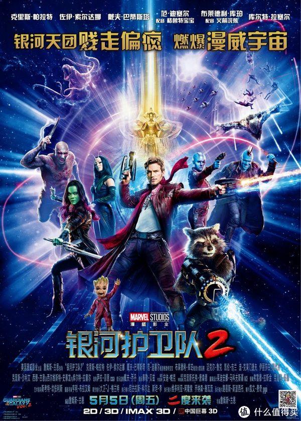 正在热映的《银河护卫队2》电影海报