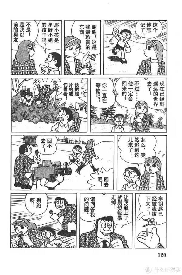 我的怀旧漫画,我的逝去时光 篇一:藤子不二雄