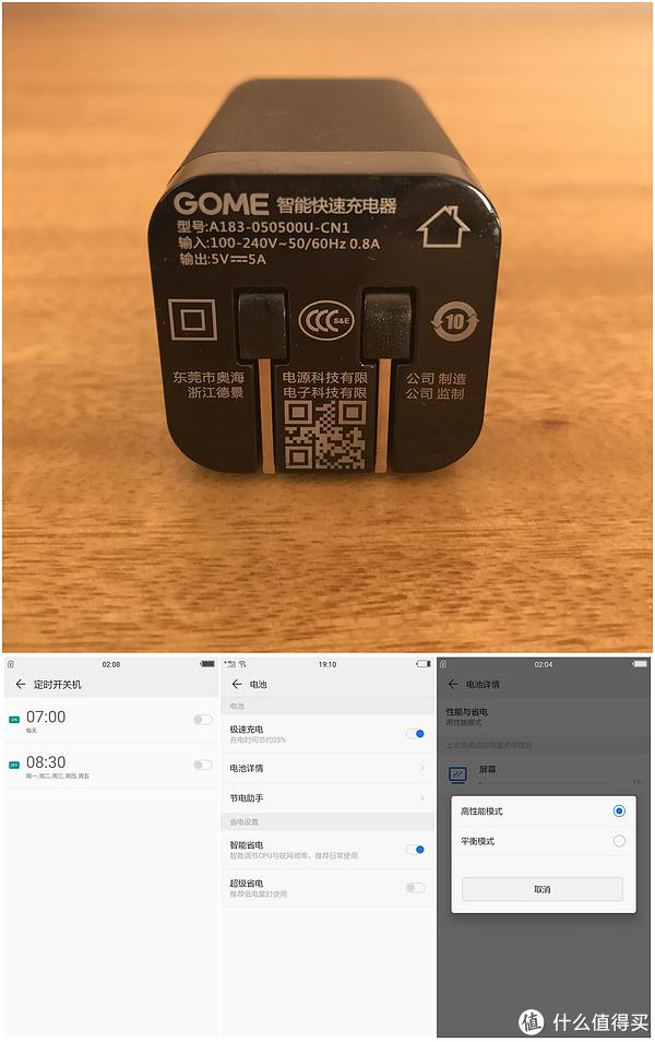 国产首款虹膜识别-国美K1手机开箱测试简评