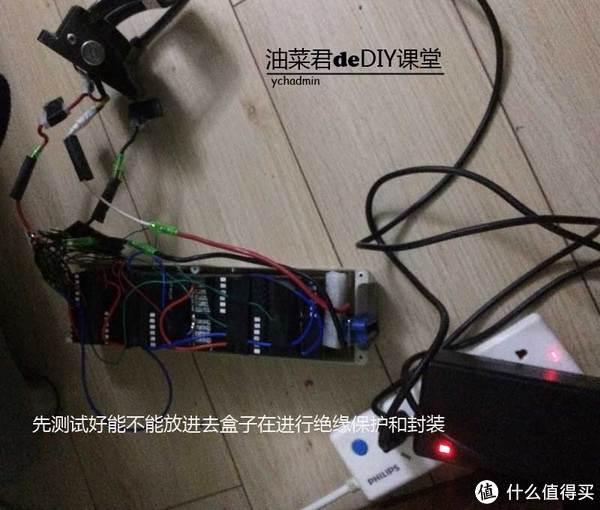 油菜君的数码DIY 篇十二:还在买买买?80个SONY手机电池成功制作电动自行车锂电