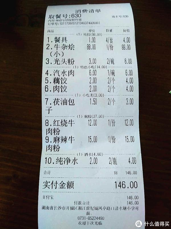 """真的好吃吗? 篇十八:初探""""网红粉店""""刘聋子,满足之余又略感尴尬!"""