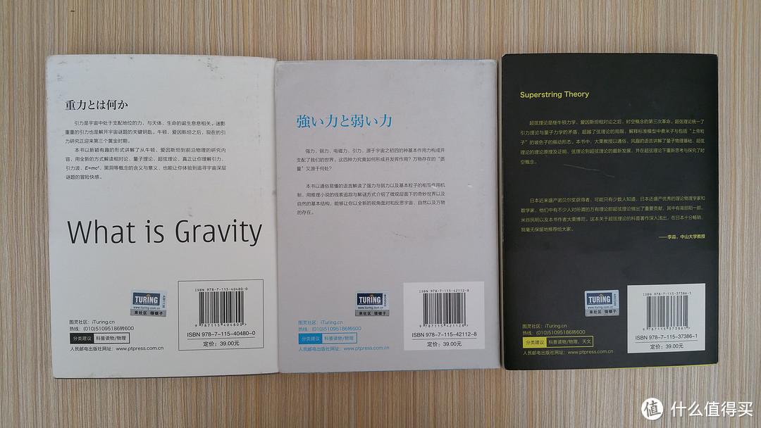 走进科学 — 大栗博司的物理科普读物《引力是什么》、《强力和弱力》、《超弦理论》
