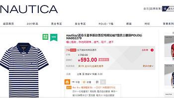 诺帝卡 Performance 男款POLO衫使用总结(面料|做工|价格)