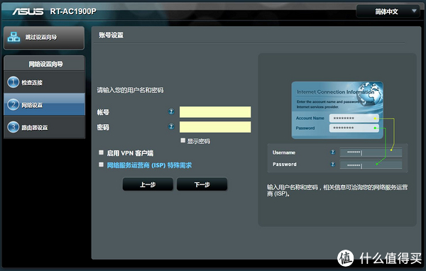 #本站首晒#小白入门红宝书,不算新的新品,华硕RT-AC1900P路由器详测
