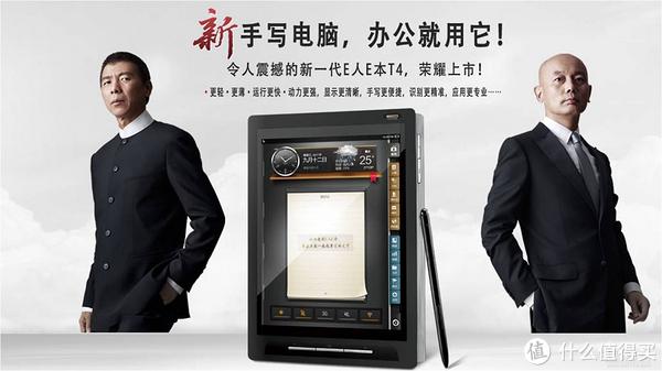 E人E本的广告,冯小刚和葛优,据报道广告费每人2000万