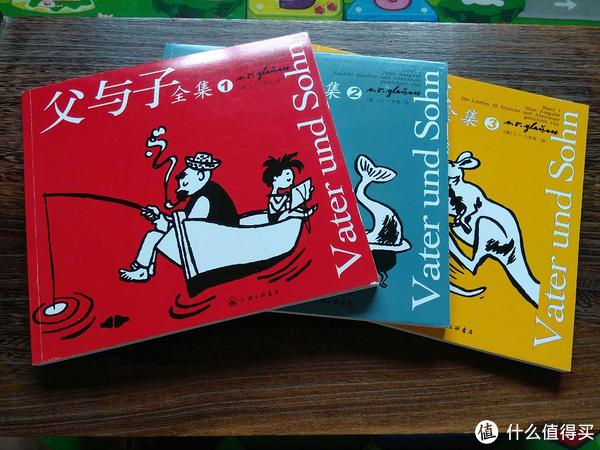 不是名字一样就值得买 — 从三联版《父与子》说图书的版本