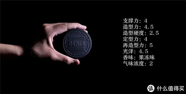 油头帮发油评测 篇五:精致的工匠心--DENIS 丹尼斯水基发油图文评测