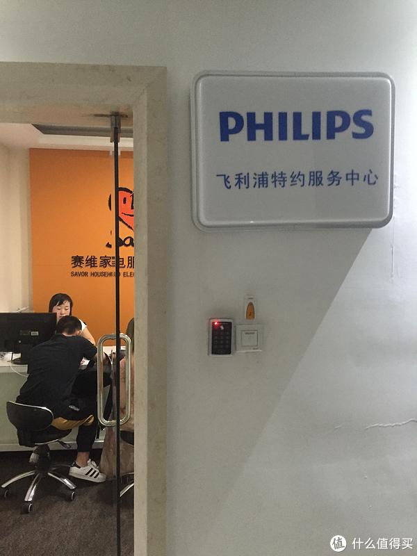 亚马逊海外购产品如何国内保修 — 飞利浦粉钻保修记
