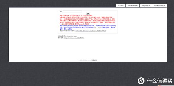 新手玩存储 篇六:IPHONE解锁清数据保安全