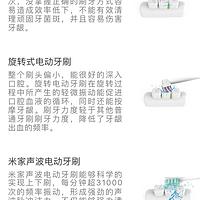 小米 米家 DDYS01SKS 声波电动牙刷使用体验(安装|连接|价格)