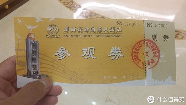 """每户出资1000万!""""天下第一村""""华西村龙希大酒店游记(不要点进来)"""