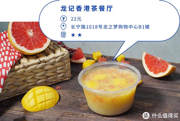 讲道理,上海滩最好吃的杨枝甘露在哪里?