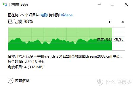 无线视频拷贝速度