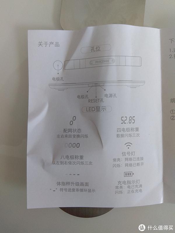 这里,总有美好的事情在等你—斐讯S7体脂称开箱及使用