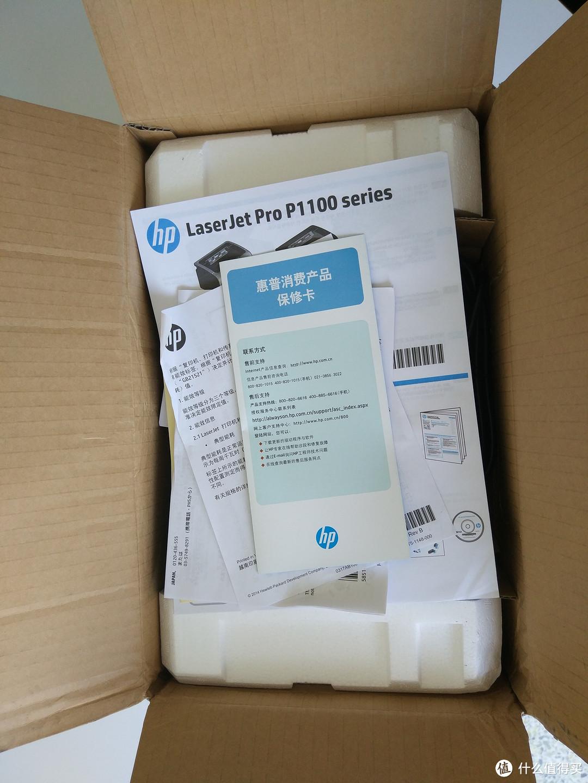 黑白打印快枪手—HP 惠普 P1108 激光打印机 开箱
