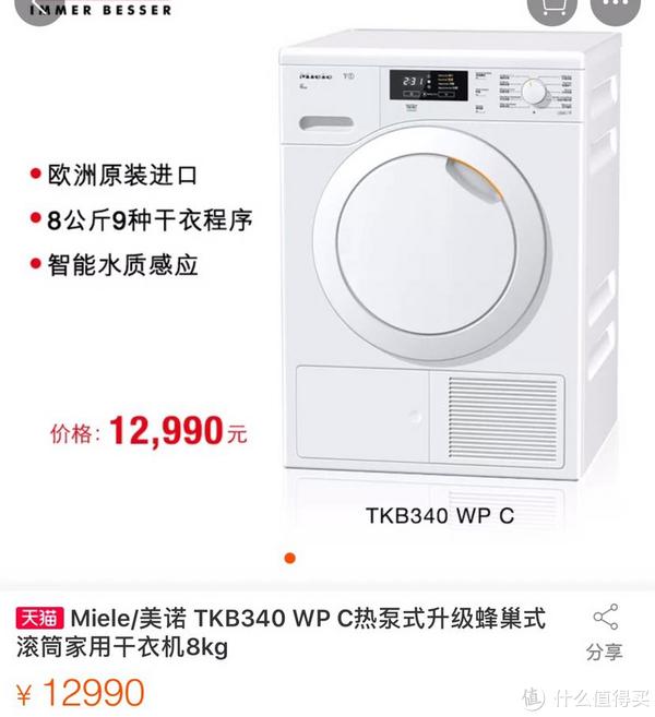 浅谈倍科/西门子(博世)热泵式干衣机个人感受