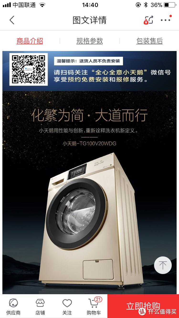 #晒单大赛#1998元的10KG智能洗衣机——小天鹅TG100V20WDG