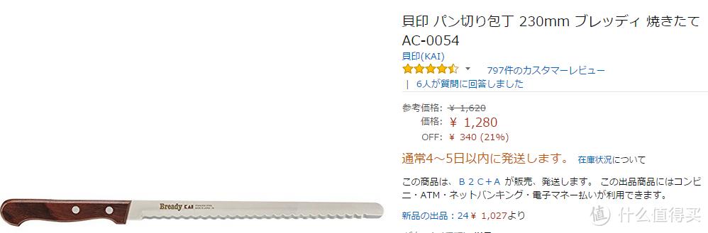 #晒单大赛#面包刀哪把好?KAI 贝印 & TOJIRO 藤次郎 面包刀 使用对比评测