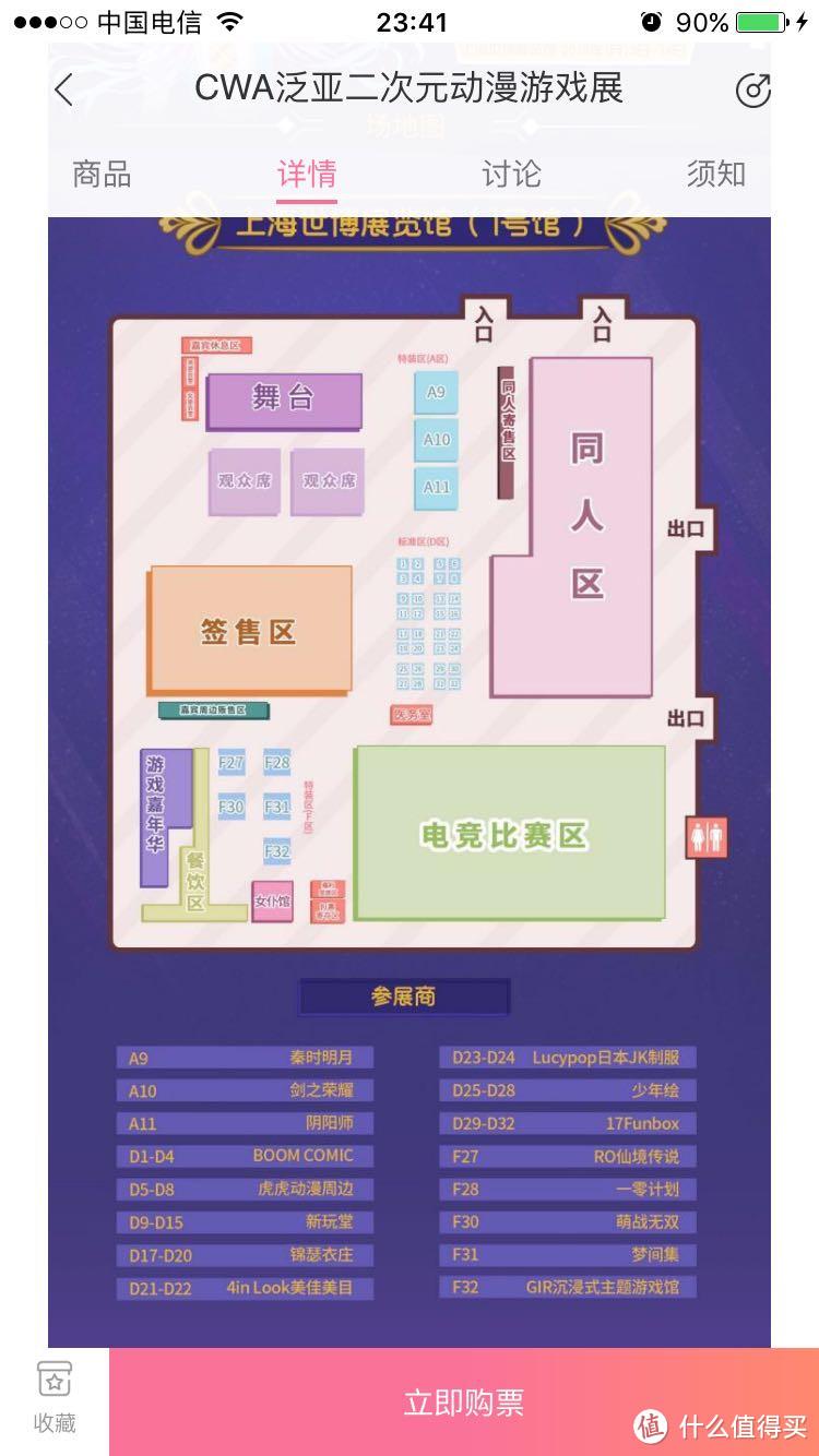在哆嗦中逛展—1月13日 上海 CWA泛亚动漫展 游记