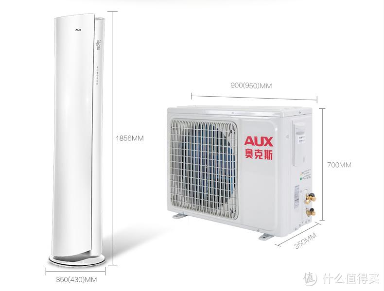 AUX 奥克斯 变频冷暖 倾城系列 空调 圆筒立式柜机3匹  使用体验