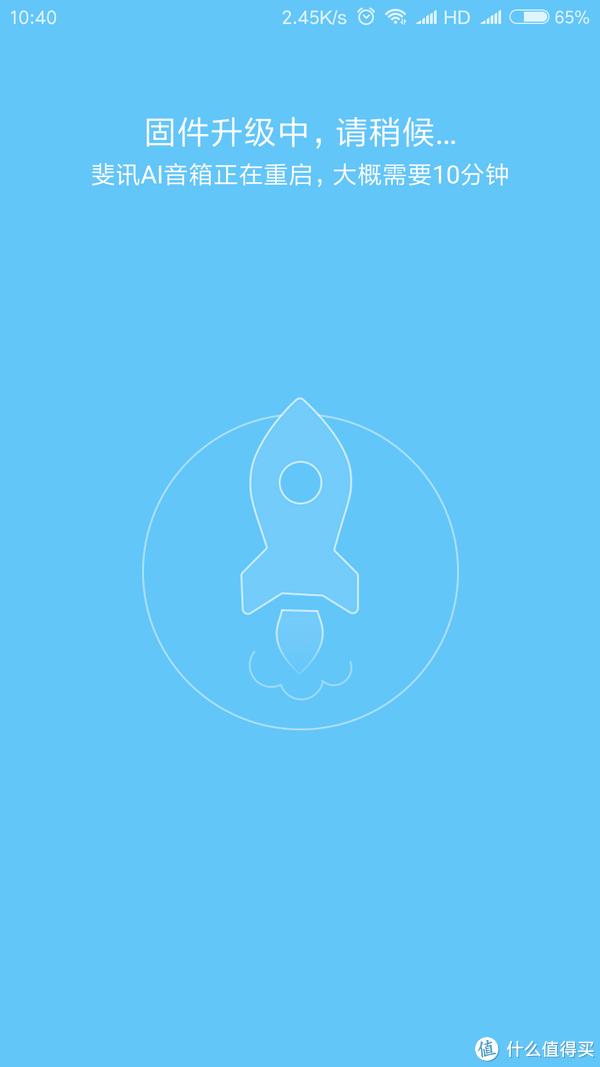 智能音箱还是智障音箱? 篇一:#剁主计划-哈尔滨#PHICOMM 斐讯 智能音响 R1 评测与吐槽