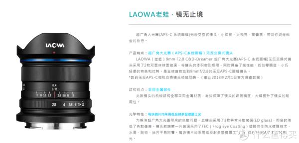 体验超广角的魅力—LAOWA(老蛙)9mm F2.8 镜头开箱