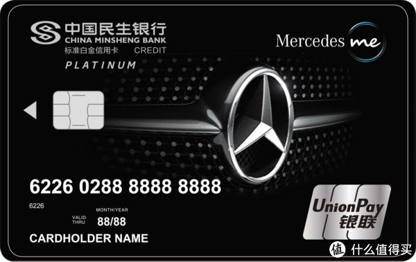 民生银行Mercedes白金卡