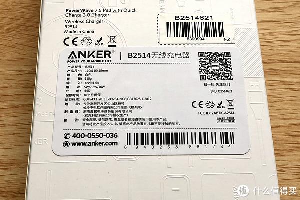 Anker PowerWare 7.5W 苹果无线快充2514开箱评测