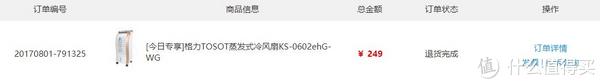 看起来很美:GREE 格力 TOSOT蒸发式冷风扇 KS-0602ehG-WG