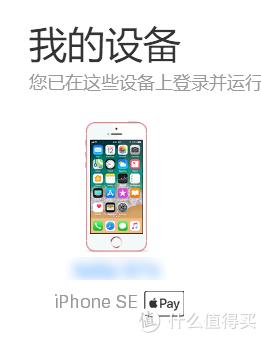 苹果被偷怎么办?别人家的女票教你如何找回被偷的iPhone