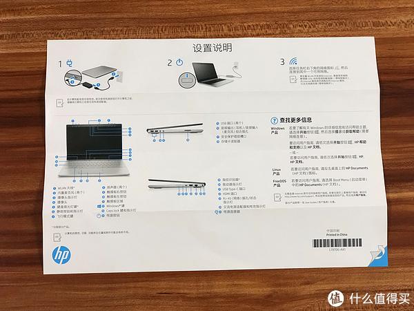 惠普星系列笔记本:HP Pavilion 14,便携超薄笔记本使用体验