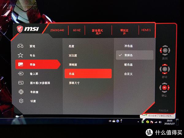 MSI 微星 Optix MPG27CQ 显示器,不仅仅是电竞,更是全桌面RGB实现!