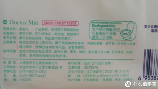米特医生在包装上列明了不能一次性投入超过两张