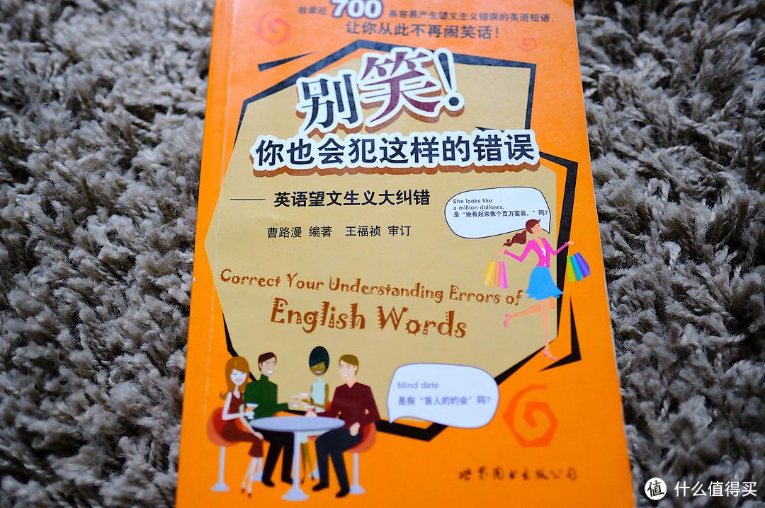 英语翻译专业人士讲方法   想快速学好英语哪些书籍值得买?