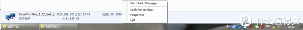 Dual Monitor扩展任务栏
