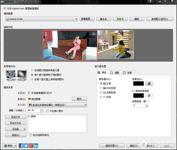 DisplayFusion强大的壁纸设置