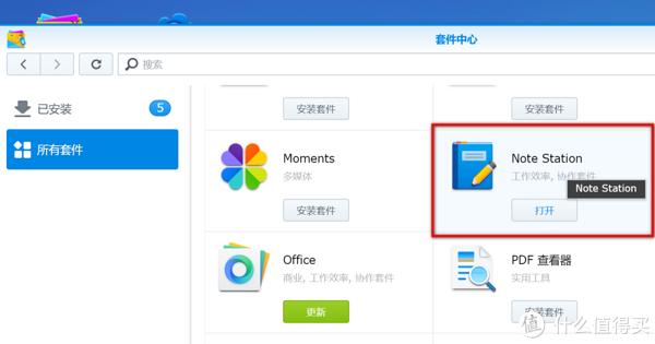 在套件中心,搜索或浏览找到Note Station套件