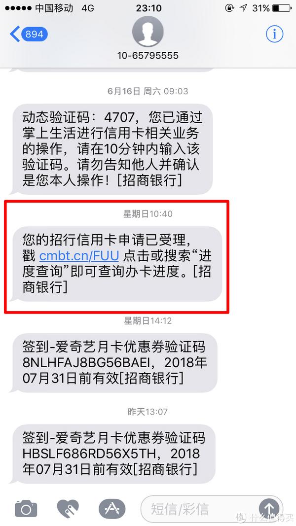"""招商银行信用卡常说的""""厕所大法""""非官方解析"""