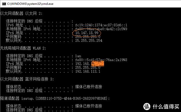 查看本机IP,多了一个以太网2的连接