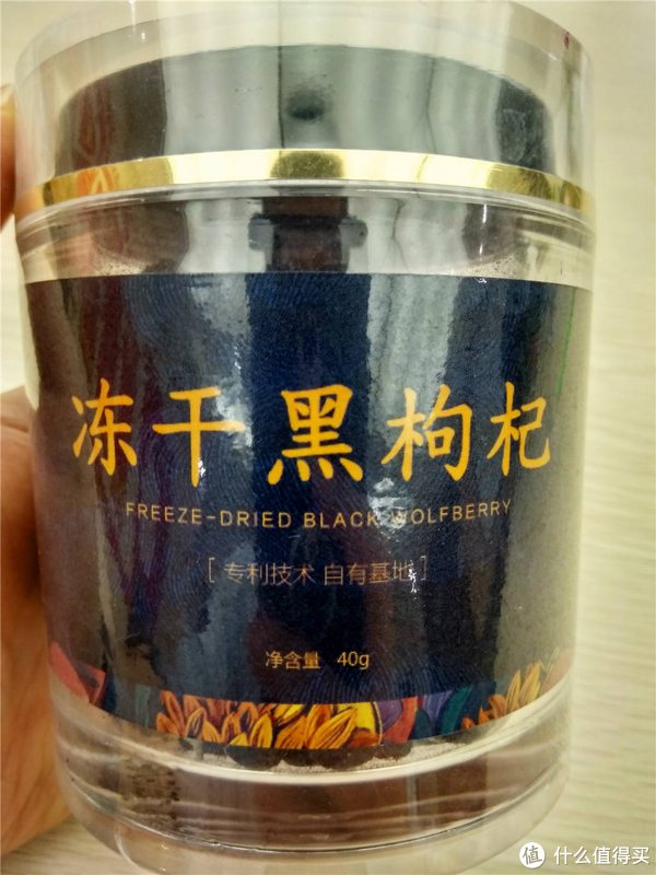 购买黑枸杞前不妨看看这个,冻干黑枸杞晒单评测