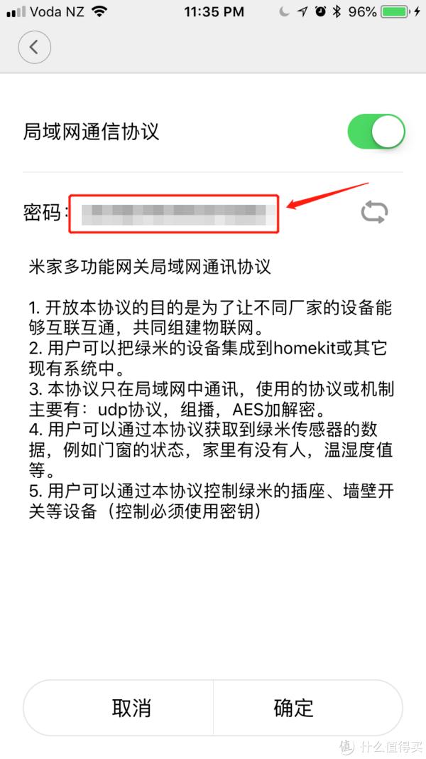 把这里的密码记录下来并填到HA配置文件中米家网关的key参数中