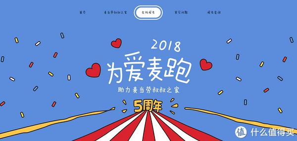 """重在参与萌萌哒!第五届""""为爱麦跑""""亲子装备"""