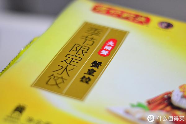 第二款:大闸蟹 蟹皇饺