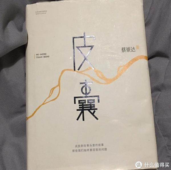 皮囊/蔡崇达