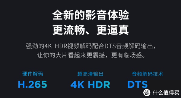 H265硬解码+4K HDR+DTS音频解码