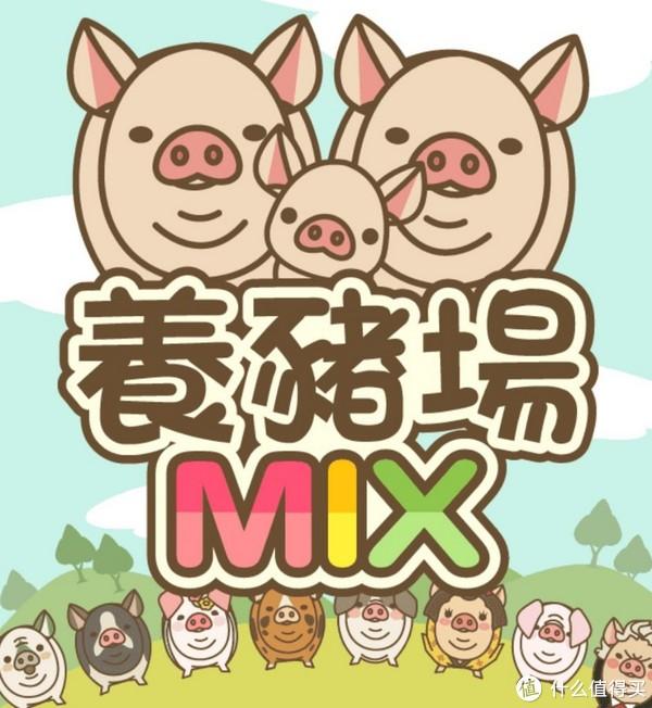荐游:我的养猪场怎能没有你!欢迎来到《养猪场MIX》