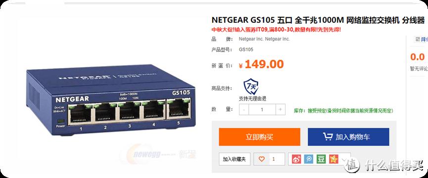 ZYXEL合勤 GS-105Bv3 5口全千兆交换机评测