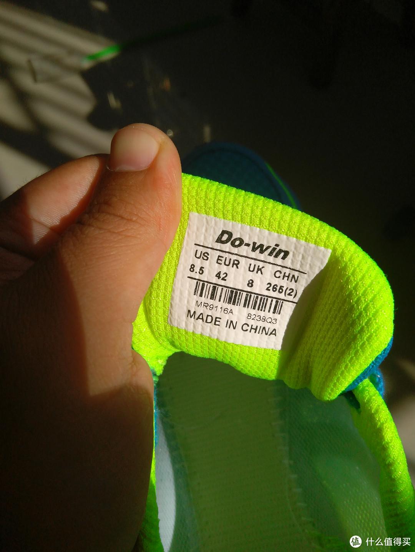 性价比之选:DO-WIN 多威 9116 跑鞋开箱
