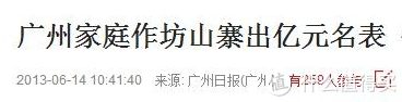 网站报道的关于山寨表的新闻标题